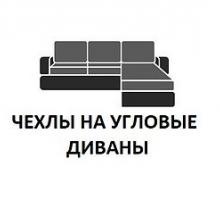 Чехлы на угловые диваны