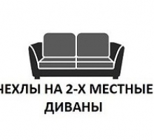 Чехлы на 2-х местные диваны